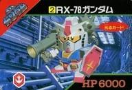 2 GlowCard : RX-78 Gundam