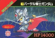 7 [Shining Card] : Bashar Knights Gundam