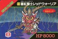 11 [Shining Card] : Red Warrior