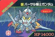 13 [Shining Card] : Bashar Knights Gundam