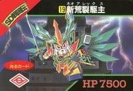 19 Hikaru Card : Shin Araguru 駆主