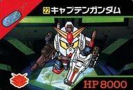 22 Normal : Captain Gundam