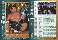 77 [Regular Card]: Kotobukimoto