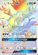 060/52 [HR]: (Kira) Fuper GX