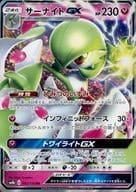 092/150 [RR]: (Kira) Sarnite GX