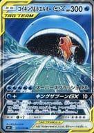019/095 RR : (Kira) Magikarp & Wailord GX