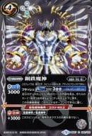 BS 47-090 [C]: Steel Devil