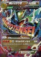 006/018 : (Kira) M Rayquaza EX