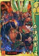 073 [Super Rare] : Ii Naotaka