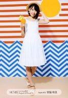 宮脇咲良/全身・左手帽子/2015年8月net Shop限定 個別生写真 August 2015