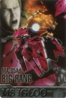 GE02-005-008 : MA-05Ad Vig Lang