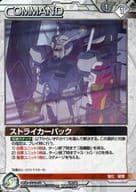 11E/C WT079N [N] : Striker Pack