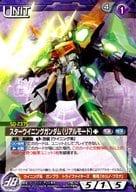 11 E / U VT 179 N [Normal]: Star Winning Gundam (Real Mode)
