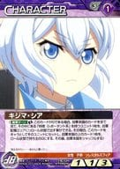 11 E / CH VT 092 N [N]: Kijima Shia