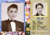 047: Kiriya Daimu / Regular Card / TAKARAZUKA REVIEW-Takarazuka Opera Card-