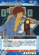 12E/CH BL103N [N] - Amuro Ray