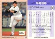 025 [Regular Card] : Yoshihisa Hirano