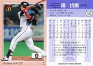 036 [Regular Card] : Dai-Kang Yang