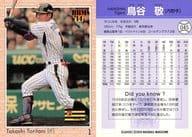 045 [Regular Card] : Takashi Toritani