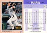 047 [Regular Card] : Takahiro Arai