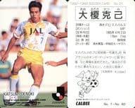 21 J. League Player Card : Katsumi Oenoki