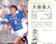 45 J. League Player Card : Naoto Otake