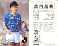 60 J. League Player Card : Masaaki Takada