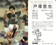108 [J. League player card] : Tetsuya Totsuka