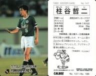 147 [J. League player card] : Tetsuji Hashiratani