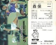 238 [J. League player card] : Hajime Moriyasu