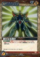 06C / C BN039R [Rare]: (G metal) a new shine