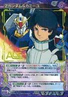 02A / A VT004S [S]: (G Metal) Z Gundam & Camille
