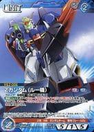 05C/U BL118R [R] : Z Gundam (Lou Gehrig)