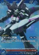 00/U BL015P [P] : Z Gundam Unit 3