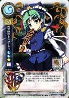 TH - 0777 [C]: Shiki Hinahime · Yamazanadu