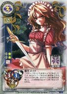 TH-0046A [C]: Yumeko