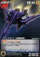 U-020 [C]: Black Salena (Highly mobile form)