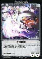 No. 085 : Close Combat