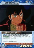 05C/CH BL049 [R] : Judo Ashita