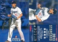 S-04 [Star Card] : Takuya Asao (gold leaf with sign)