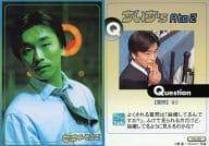 No. 62: Seki Seki / Seki Seki Trading Card Collection