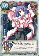TH-0023 [C]: Iku Nagae