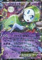 011/020 [R] : (Kira) Meloetta EX