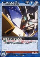 03B/C BL031R [R] : From destruction