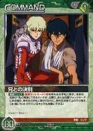 03B/C GN020U [U] : Break off with older brother
