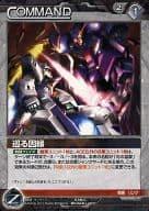 03B/C BK023U [U] : Fate