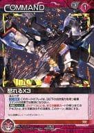 03B/C RD028S [S] : Angry X3