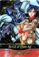 S1-26-557 : Li ガズィ & Chain Agi