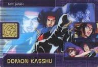 DX07-034-151 : Domon Qash