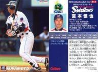 013 [Regular Card] : Shinya Miyamoto